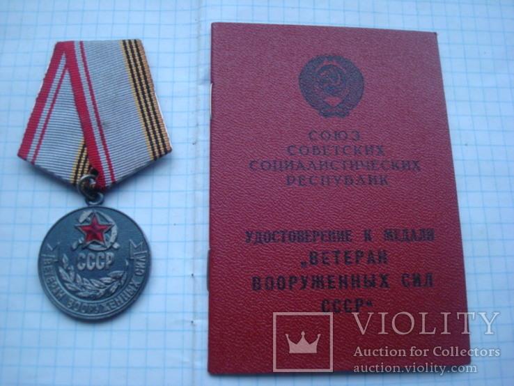 Ветеран Вооруженных Сил Техник -Лейтинант Маркин Б. М., фото №2