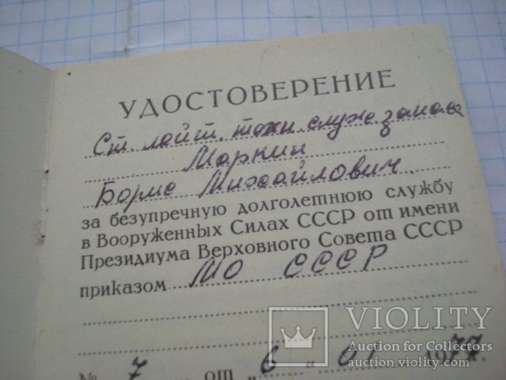 Ветеран Вооруженных Сил Техник -Лейтинант Маркин Б. М., фото №7