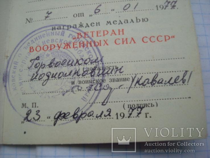 Ветеран Вооруженных Сил Техник -Лейтинант Маркин Б. М., фото №8