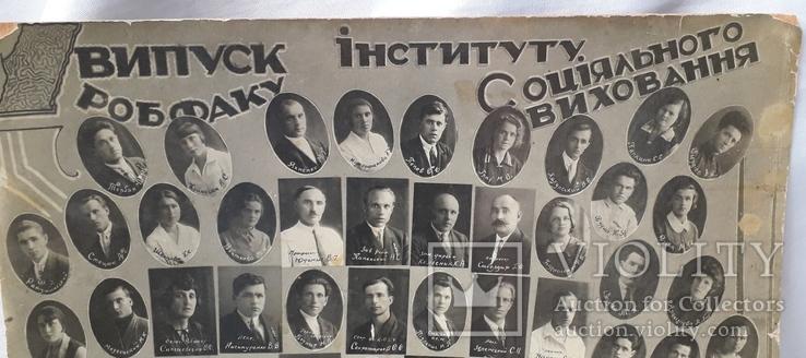 """Випуск """"Інститут соціального виховання"""" (1928-1931 год) Киев, фото №3"""