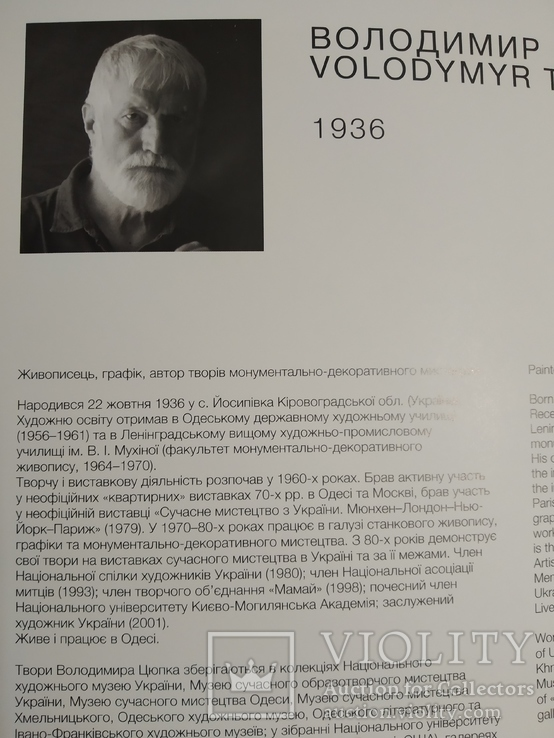 """Абстракция "" б.акв., 22х30 см. 1985 г. Вл. Цюбко, фото №4"