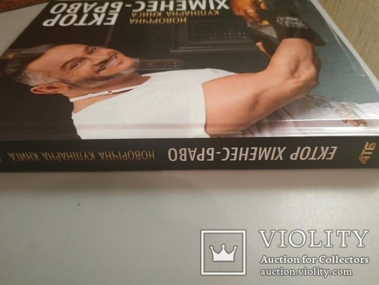 Новорічна кулінарна книга Ектор Хіменес-Браво, фото №3