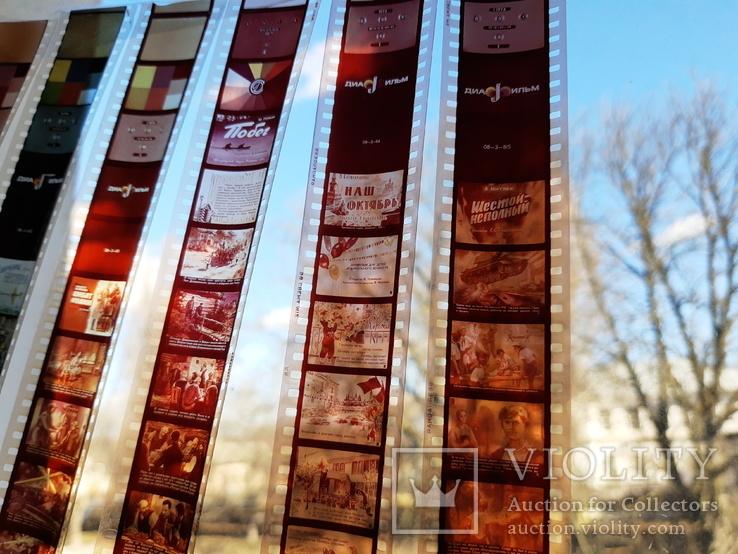 Диафильмы про Ленина,революцию,2 мировую 43шт., фото №2
