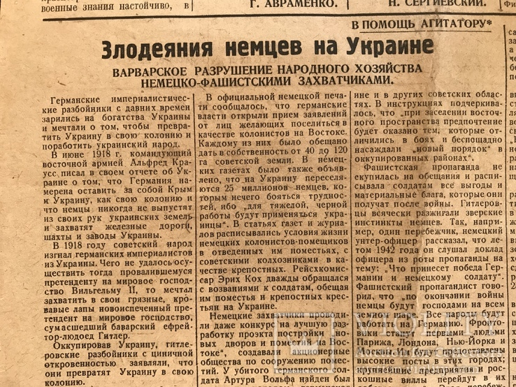 1944 За Советскую Родину. Злодеяния немцев на Украине. Киев, фото №2