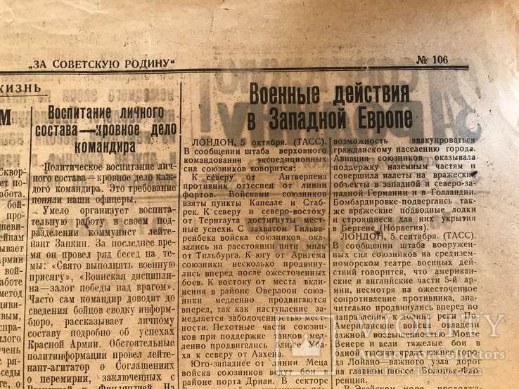 1944 За Советскую Родину. Злодеяния немцев на Украине. Киев, фото №5