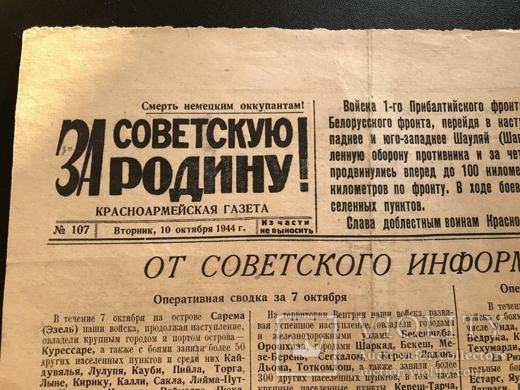 1944 За Советскую Родину. Восстановление народного хозяйства Украины.., фото №2
