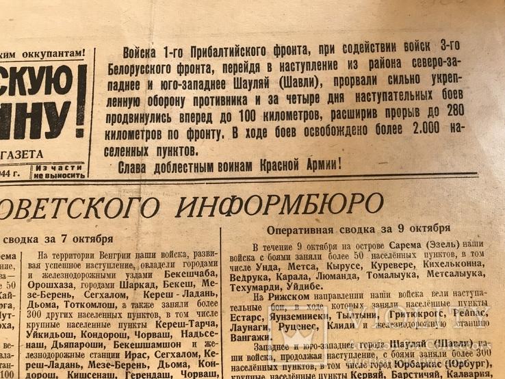 1944 За Советскую Родину. Восстановление народного хозяйства Украины.., фото №3