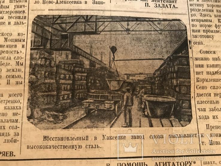 1944 За Советскую Родину. Восстановление народного хозяйства Украины.., фото №8