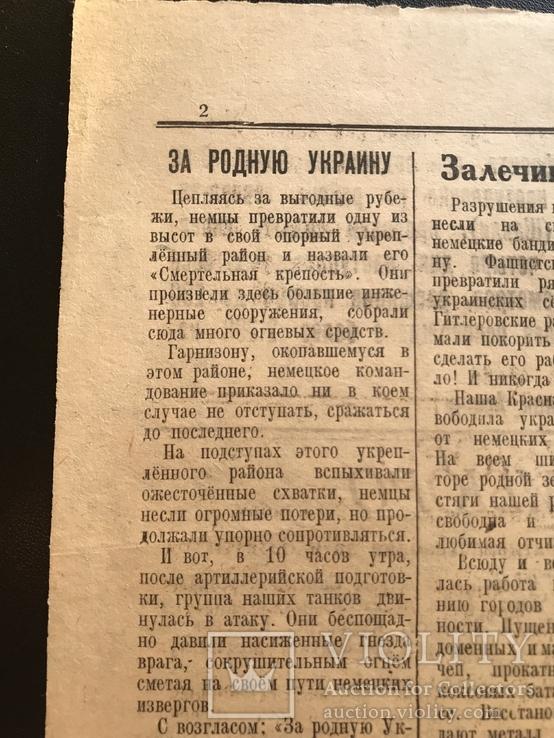 1944 За Советскую Родину. Восстановление народного хозяйства Украины.., фото №9