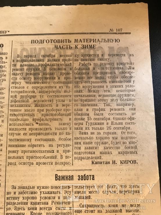 1944 За Советскую Родину. Восстановление народного хозяйства Украины.., фото №10