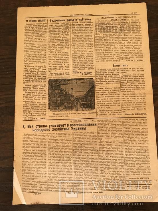 1944 За Советскую Родину. Восстановление народного хозяйства Украины.., фото №12