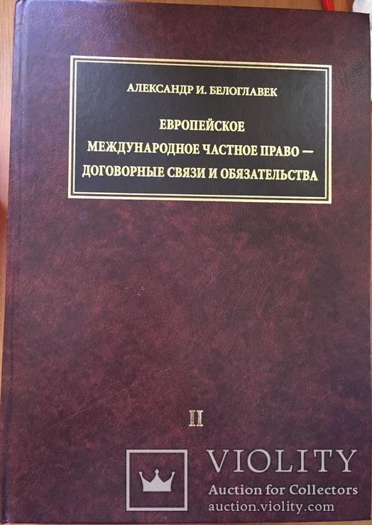 Европейское международное частное право – договорные связи и обязательства. 2010. Т. 2, фото №2