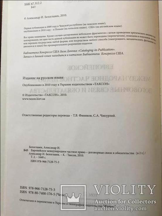 Европейское международное частное право – договорные связи и обязательства. 2010. Т. 2, фото №3