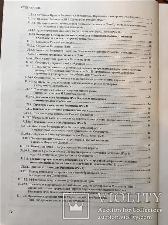 Европейское международное частное право – договорные связи и обязательства. 2010. Т. 2, фото №5