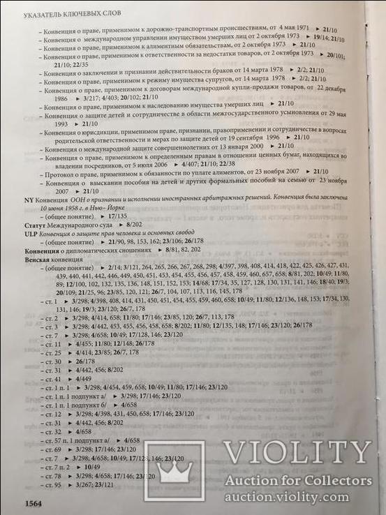 Европейское международное частное право – договорные связи и обязательства. 2010. Т. 2, фото №6