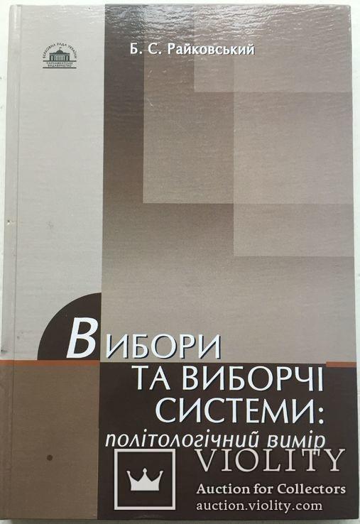 Райковський Б.С. Вибори та виборчі системи: політологічний вимір. К. 2009, фото №2