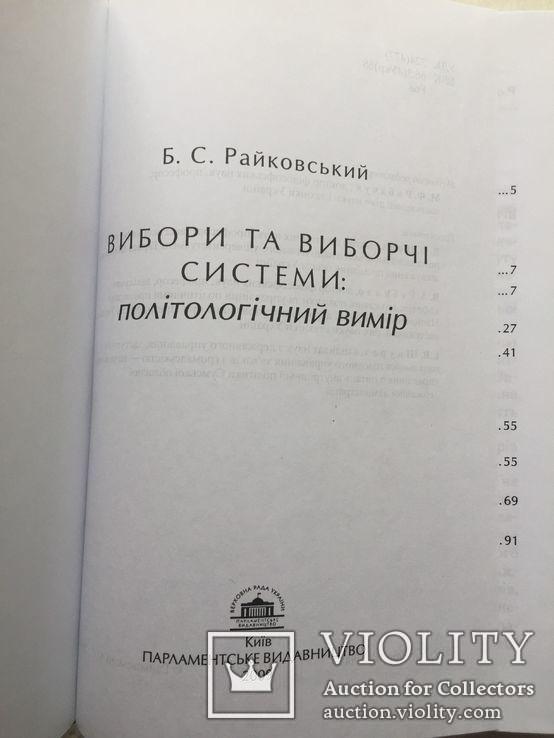 Райковський Б.С. Вибори та виборчі системи: політологічний вимір. К. 2009, фото №3