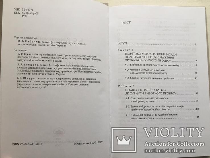 Райковський Б.С. Вибори та виборчі системи: політологічний вимір. К. 2009, фото №4