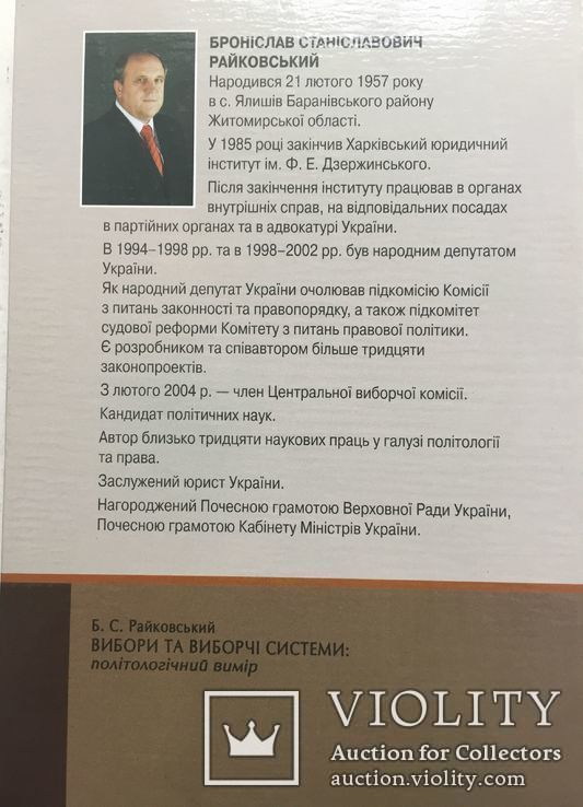 Райковський Б.С. Вибори та виборчі системи: політологічний вимір. К. 2009, фото №5
