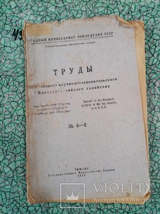 Труды Института чайного хозяйства 1935 г. тираж 1 тыс., фото №2