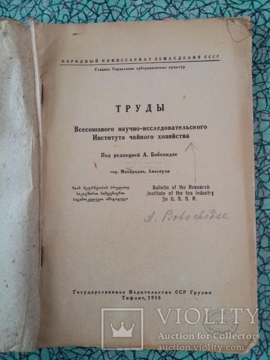 Труды Института чайного хозяйства 1935 г. тираж 1 тыс., фото №3