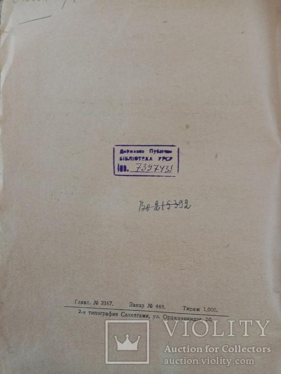 Труды Института чайного хозяйства 1935 г. тираж 1 тыс., фото №4
