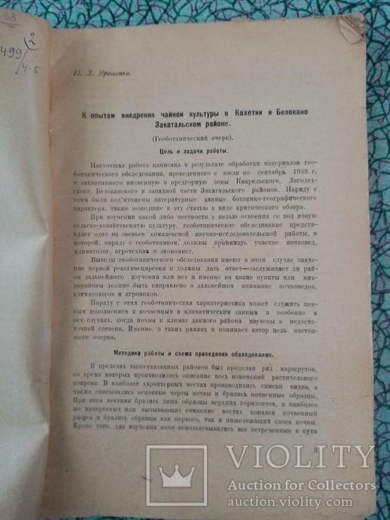 Труды Института чайного хозяйства 1935 г. тираж 1 тыс., фото №5