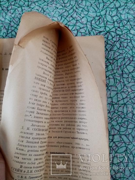 Труды Института чайного хозяйства 1935 г. тираж 1 тыс., фото №7
