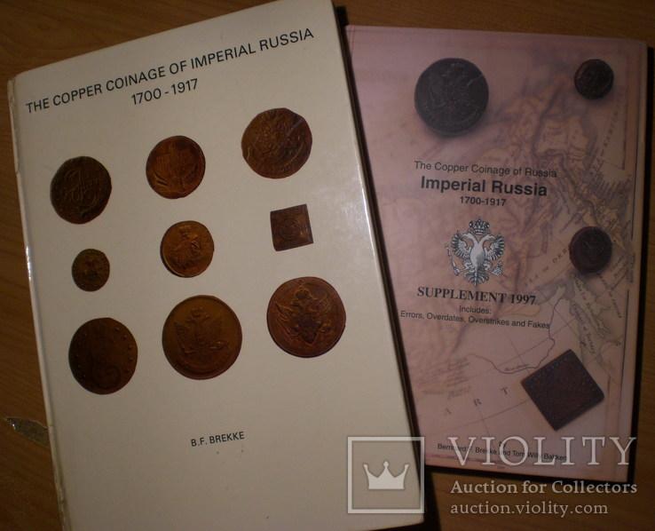 Брекке 1977 + Supplement 1997, фото №2