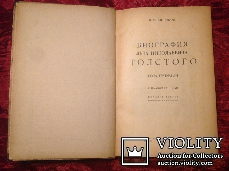 Л.Н.Толстого /Биография,Прижизненная /., фото №3