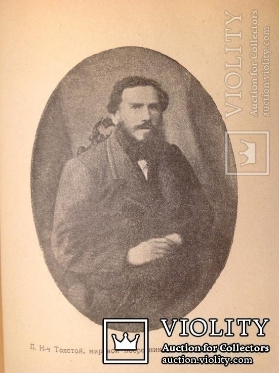 Л.Н.Толстого /Биография,Прижизненная /., фото №4