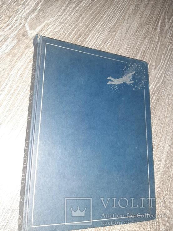К звёздам Космонавты Гагарин космос космонавтика фотоальбом 1982г., фото №2