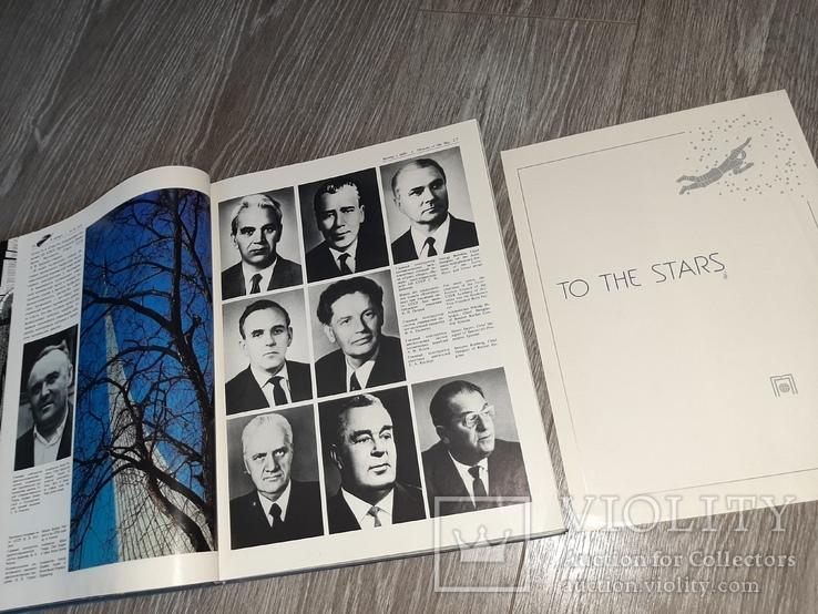 К звёздам Космонавты Гагарин космос космонавтика фотоальбом 1982г., фото №3