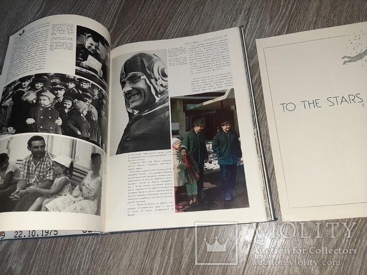К звёздам Космонавты Гагарин космос космонавтика фотоальбом 1982г., фото №5