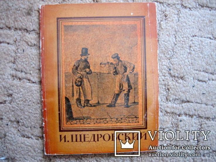 Монографія худож І. Щедровського, фото №3