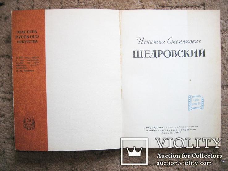 Монографія худож І. Щедровського, фото №2