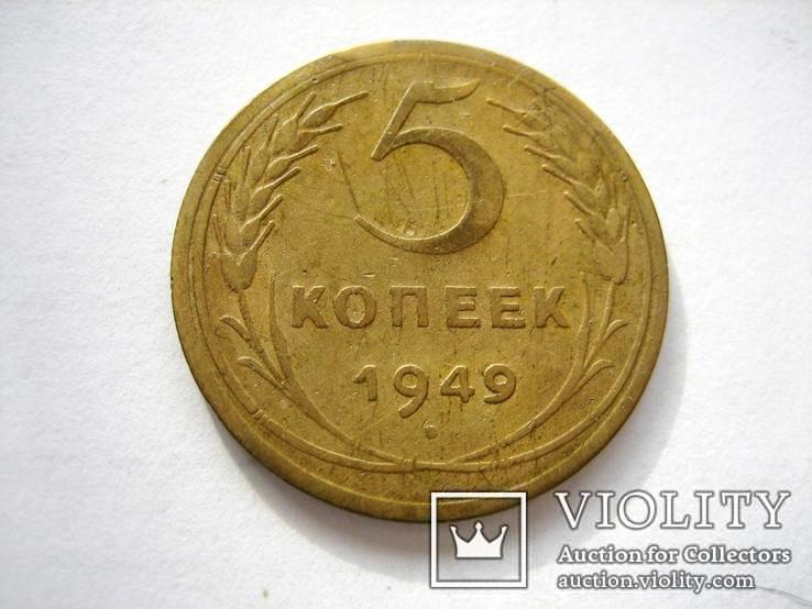 5 коп. 1949 рік, фото №2