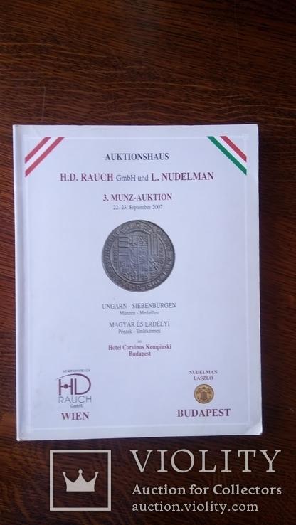 Rauch Undermanned каталог аукциона 2007 года 22-23 сентября Австрия Венгрия, фото №2