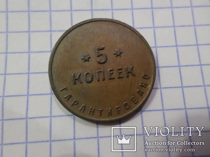 5 копейки 1922 г. Вторая Государственная шорно-футлярная и чемоданная фабрика., фото №6