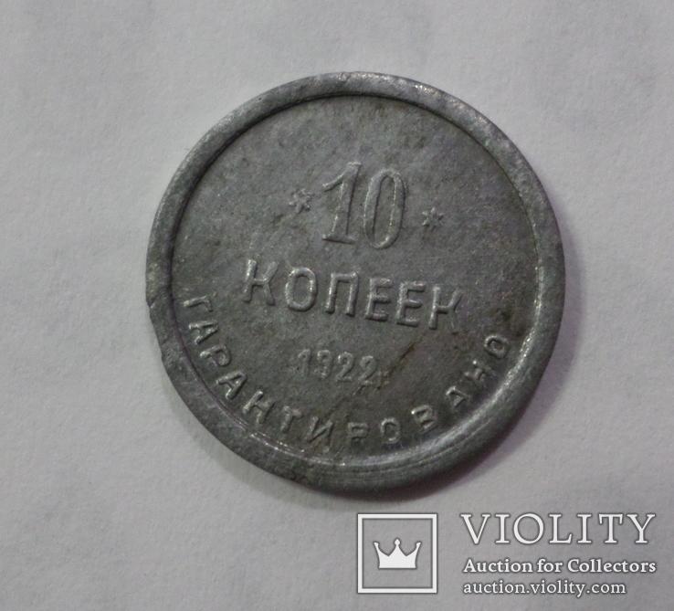 10 копейки 1922 г. Вторая Государственная шорно-футлярная и чемоданная фабрика., фото №7