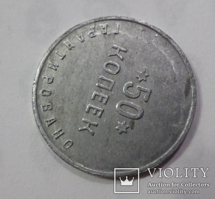 50 копеек 1922 г. Вторая Государственная шорно-футлярная и чемоданная фабрика, фото №8