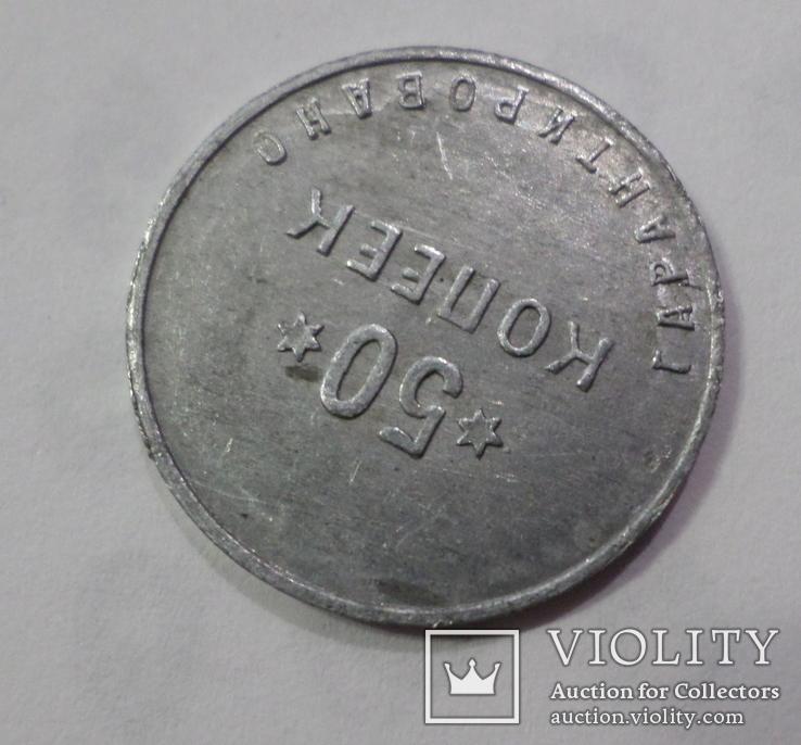 50 копеек 1922 г. Вторая Государственная шорно-футлярная и чемоданная фабрика, фото №9