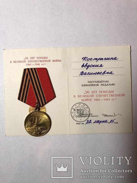 Медаль 50 лет Победы с документом, фото №2