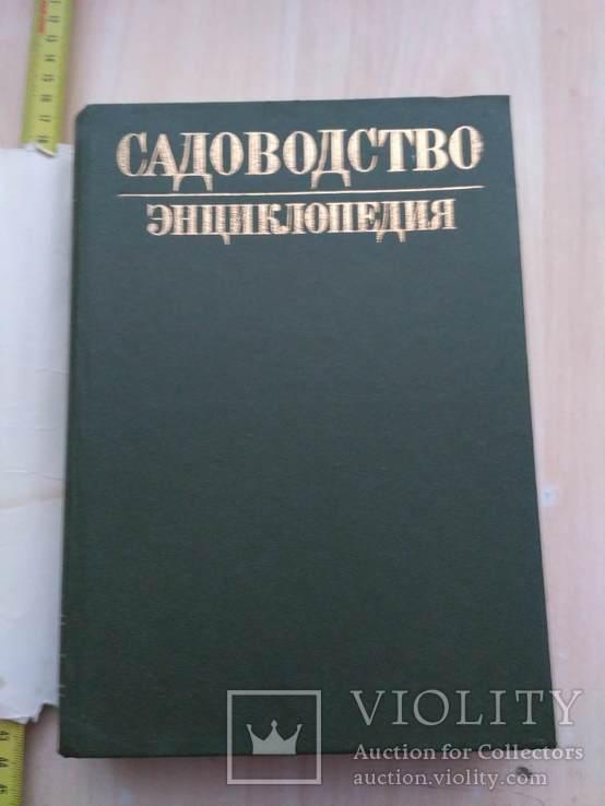 Садоводство Энциклопедия 1 том 1990р., фото №3