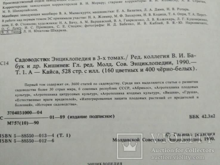Садоводство Энциклопедия 1 том 1990р., фото №7