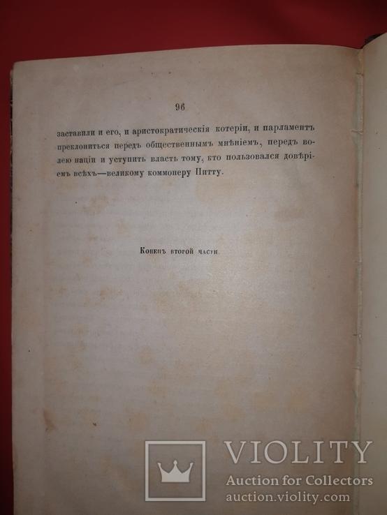 1860 Англия в 18 столетии в 2 частях, фото №4