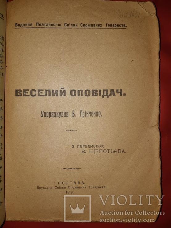 1919 Грiнченко Веселий оповiдач Полтава