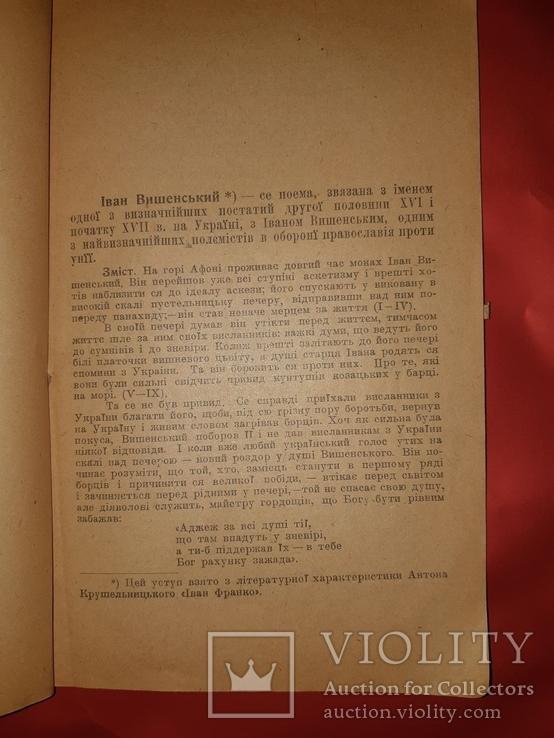 1918 Iван Франко Iван Вишенський, фото №3