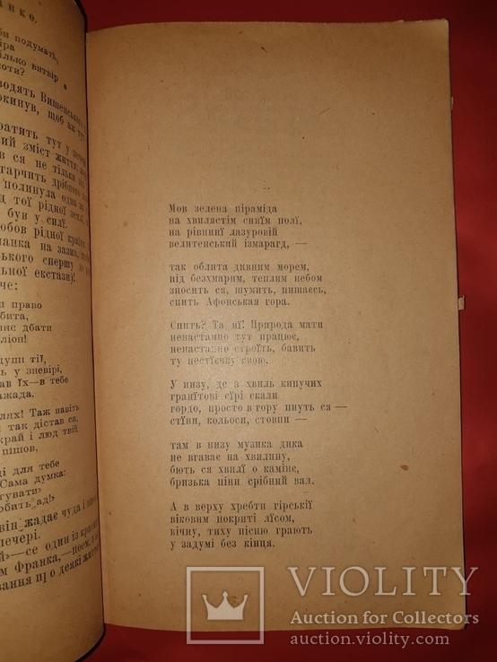 1918 Iван Франко Iван Вишенський, фото №4