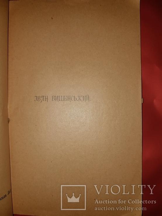 1918 Iван Франко Iван Вишенський, фото №7